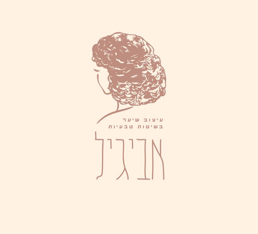 אביגיל-עיצוב-שיער-אפרת-אור-מעצבת-גרפית
