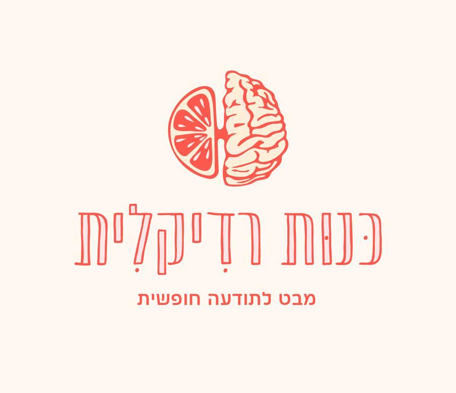_עיצוב-לוגו-אפרת-אור-כנות-רדיקלית