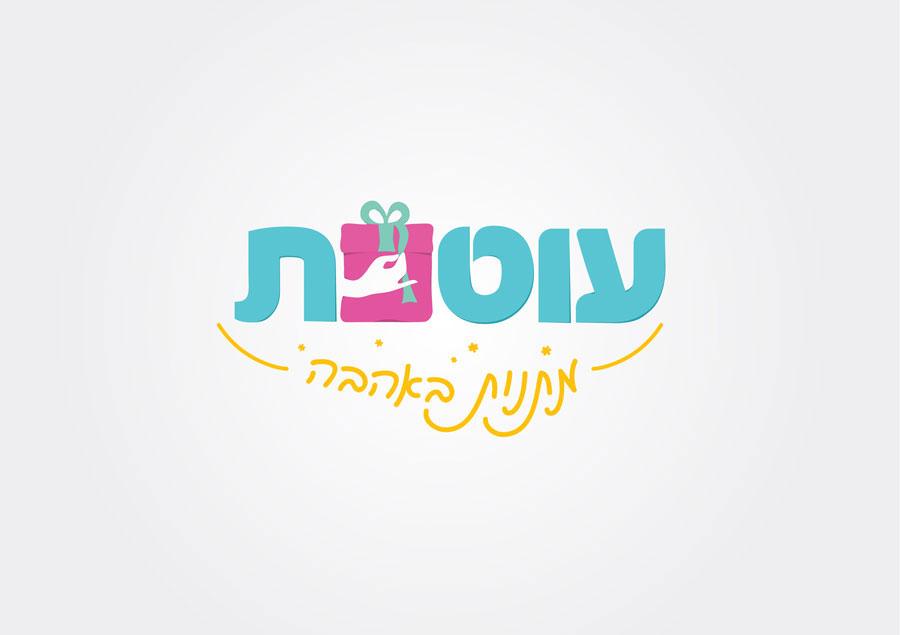 עיצוב-לוגו-אפרת-אור_עוטפת1