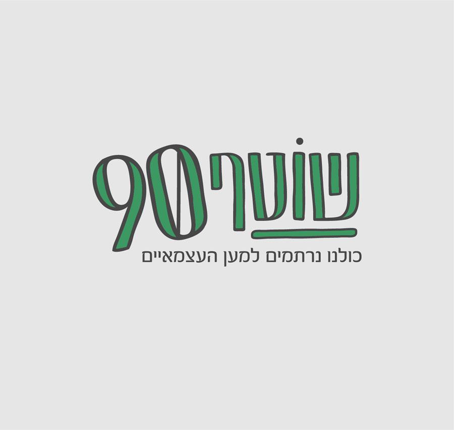 שוטף90-עיצוב-לוגו-אפרת-אור