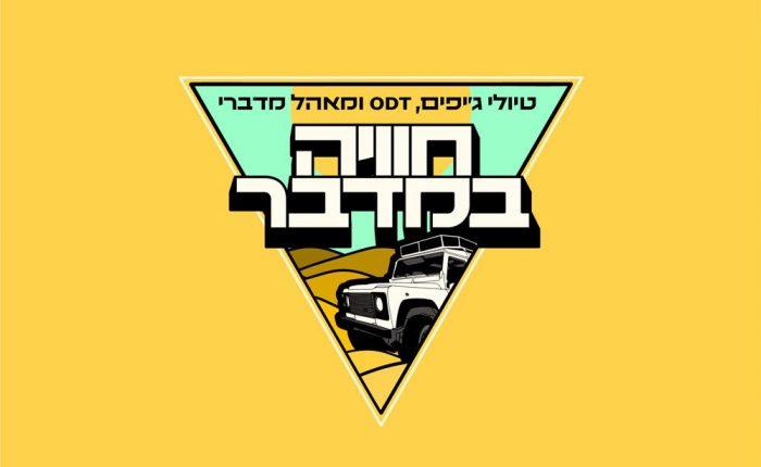 לוגו חוויה במדבר